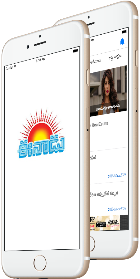 Built eenadu telugu news official app,Telangana,Andhrapradesh local district news,all india,business,cinema,sports news.